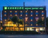 麥新格精品酒店(上海東方明珠店)