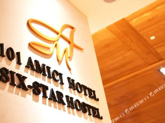 台北101艾美琪旅店六星級揹包客