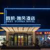 南陽鷗凱雅風酒店