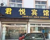 夏津君悅賓館