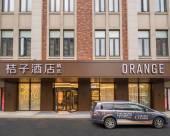 桔子酒店·精選(上海張江孫橋店)