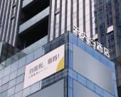 禾尖S酒店(深圳科技園店)