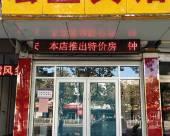宏盛賓館(臨沂金雀山路店)