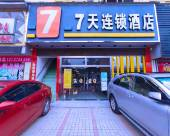 7天連鎖酒店(珠海橫琴長隆華髮商都店)