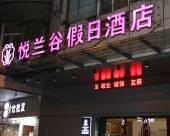 悅蘭谷假日酒店(常熟招商城店)