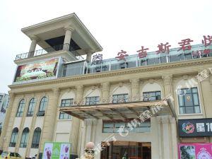 富順安吉斯君悅大酒店