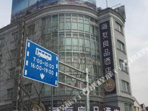 海友良品酒店(上海徐家匯宛平南路店)(原金朝好夢商務酒店徐匯店)