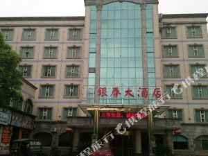 資興東江湖銀春大酒店