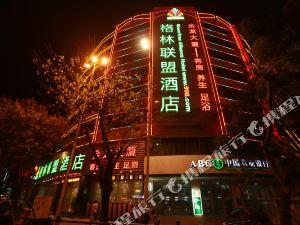 格林聯盟廣東省潮州市金龍大廈酒店