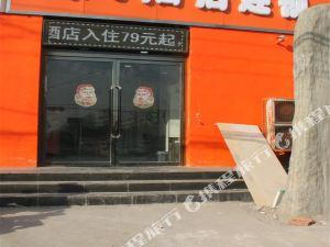 布丁酒店(涿州文化廣場店)
