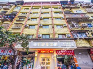 射洪夢游仙境主題酒店