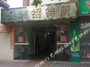 中山長洲旅館