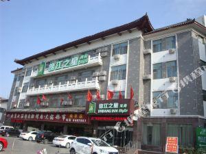 錦江之星風尚(曲阜游客中心三孔店)