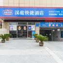 漢庭酒店(宣城國購廣場店)