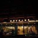 蒙自綠寶云盛大酒店