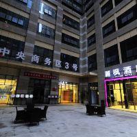 麗楓酒店(貴陽花果園購物中心店)酒店預訂
