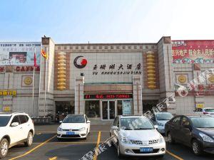 琿春玉珊瑚大酒店