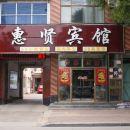 故城惠賢賓館
