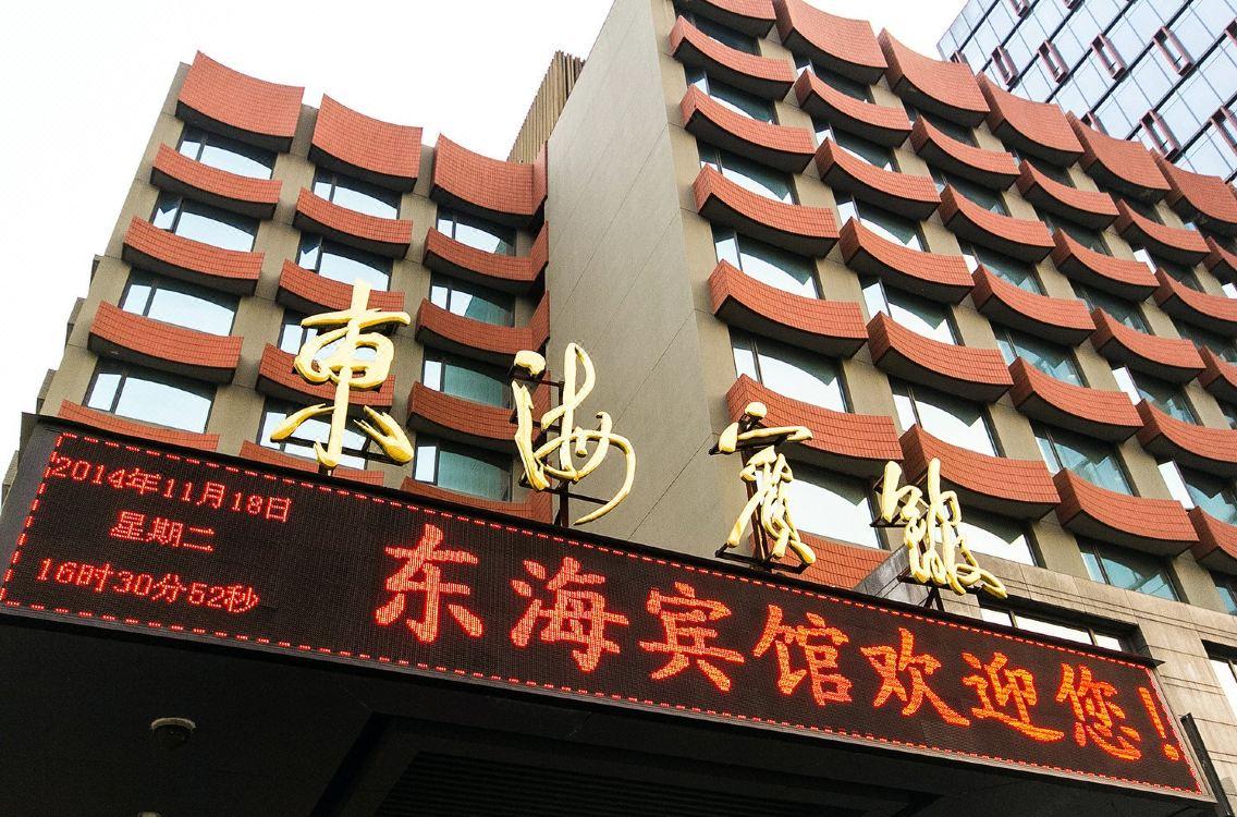杭州東海賓館Donghai Hotel