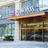 和頤酒店(杭州火車東站東廣場店)酒店預訂