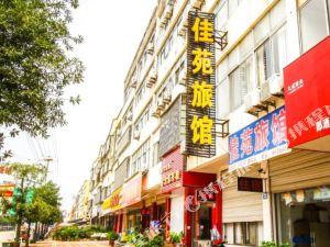懷寧佳苑旅館