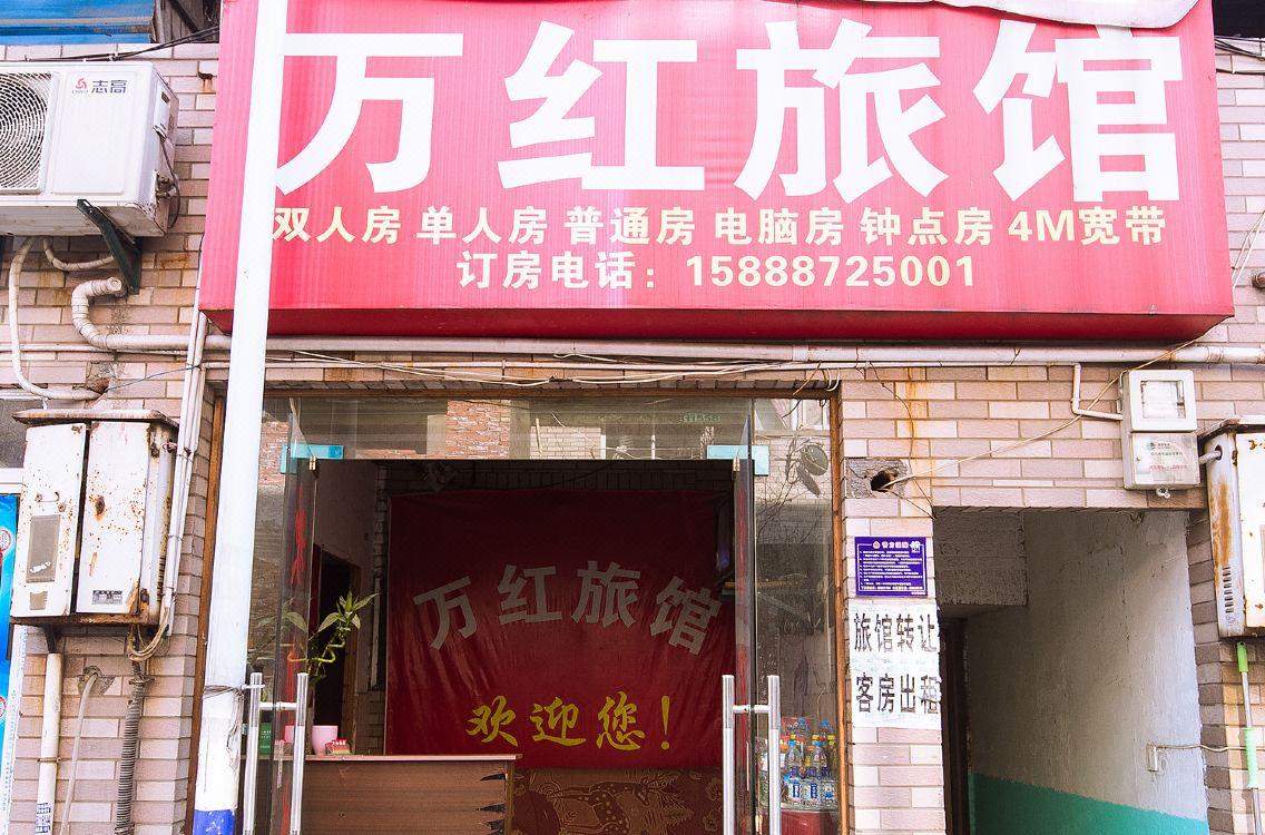 杭州萬紅旅館Wanhong Hostel