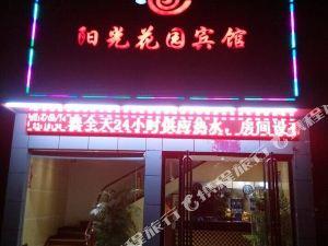 潢川陽光花園賓館