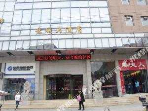陽新長城大酒店