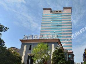 武夷山海晟國際大酒店