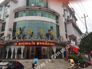 峽江玉笥賓館
