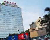 重慶大酒店