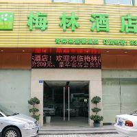 深圳梅林酒店酒店預訂