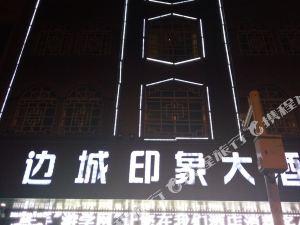 吉首邊城印象大酒店