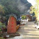 赤水農家別院山莊