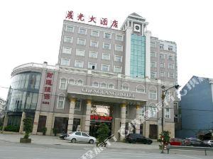 溫州平陽晨光大酒店