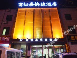 鄭州富怡嘉快捷酒店