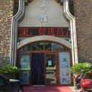 昌吉市新港賓館