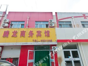 高青騰龍商務賓館