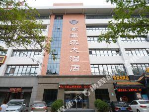 許昌賽菲爾大酒店
