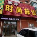 蛟河彼岸時尚旅館