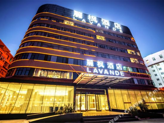 Lavande Hotel (Guangzhou South Railway Station Muxiyuan)