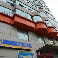 7天連鎖酒店(上海南京路步行街二店)酒店預訂