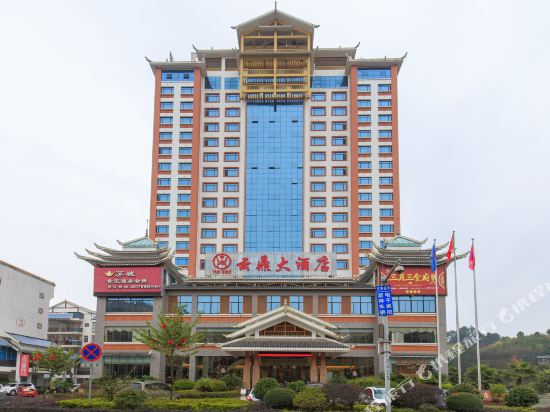 Yunding International Hotel