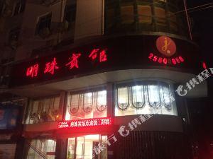 瑞安明珠賓館