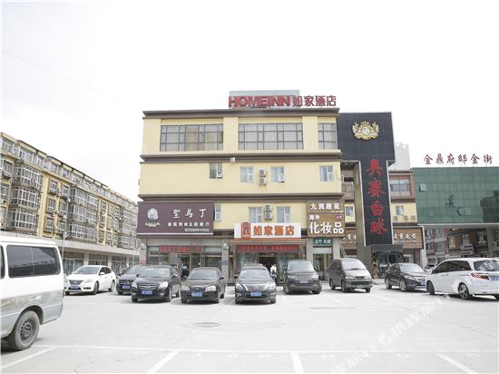 Home Inn (Xianghe International Furniture City Yingbin Road)