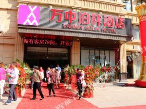 博興萬中泊林酒店