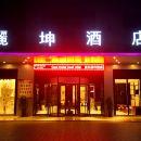 麗坤酒店(貴陽新天花卉大世界店)