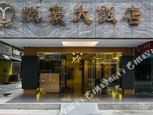 悅豪大飯店(新竹館)(Yuhao Hotel - Hsinchu)