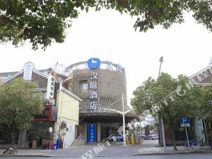 漢庭酒店(上海大寧靈石公園店)(Hanting lnn Daning Lingshi Park Shanghai)