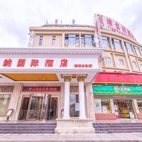 維也納國際酒店(上海外高橋自貿區楊高北路店)酒店預訂